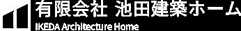 松山市|リフォーム|有限会社池田建築ホーム ロゴ